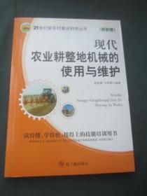现代农业耕整地机械的使用与维护(最新版)