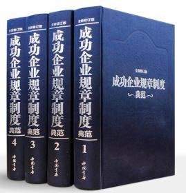 成功企业规章制度典范 企业管理 领导读物 商界 职场 全新修订版 全4卷 名家名著 国萃精装