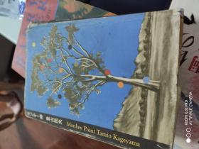 XXXX、岬 日文原版 32开精装 有书衣