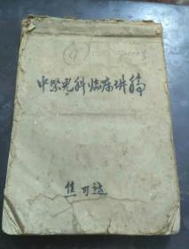 西安中医医院焦可运手稿《中医儿科临床讲稿》