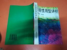 日语惯用型详析