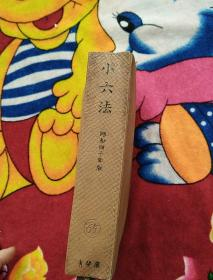 小六法 昭和四十年版(实物拍照