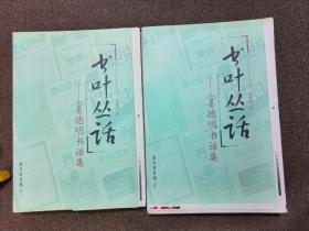 毛边本:  书叶丛话-姜德明书话集  (上下)作者签名钦印