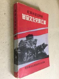 红军长征过阿坝  革命文化史料汇编