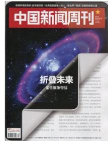 中国新闻周刊杂志2019年第13期