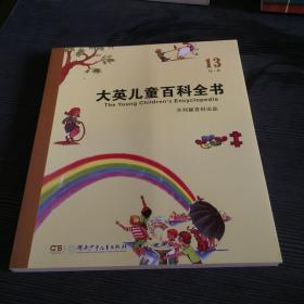 大英儿童百科全书。