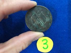 湖南省造 当制钱二十。