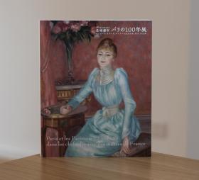 古本天国 芸术都市巴黎的100年展 150周年记念