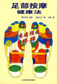 足部按摩健康法