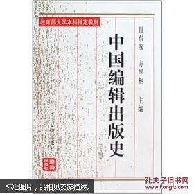 中国编辑出版史下 肖东发,方厚枢 辽海出版社