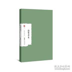 白话文学史(第一部通俗文学史)