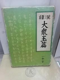 汉韩大众玉篇