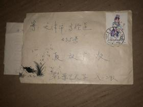 80年代实寄封  重庆寄往天津  贴有旦角8分邮票1张   带信