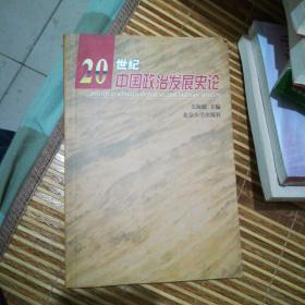 20世纪中国政治发展史论