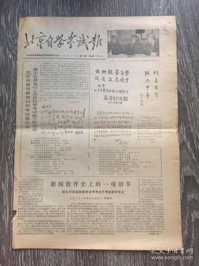 北京自学考试报(创刊号)