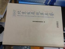 2017北京发展改革年鉴