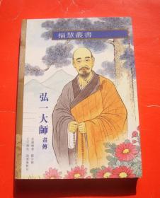 弘一大师画传(福慧丛书4)02年3000册