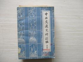 中西交通史料汇编 第五册   452