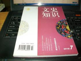 文史知识2016.7