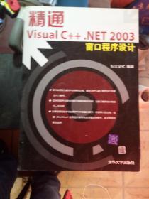 精通Visual C++.NET 2003窗口程序设计