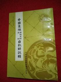 中国象棋大师·特级大师自战解说辑