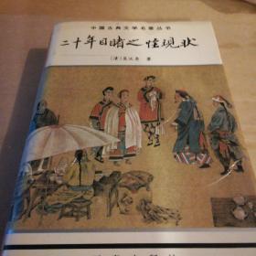 中国古典文学名著丛书:二十年目睹之怪现状(精装本)