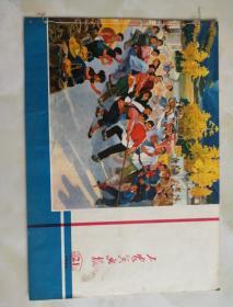 工农兵画报1975.21