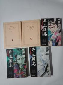 日文原版 吴 三国志 伴野 郎 (3.4.5.8.9  五本合售)