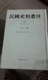 民国史料丛刊 史地 年鉴 1021