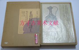 正仓院的漆工 正仓院事务所 平凡社 1975年原函巨册