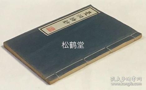 《曼洞诗钞》1册全,和本,汉文,昭和34年,1959年版,赠呈本,卷前实钤著者印,少见战后日本汉诗集,大量汉诗,如有《金阁寺火灾》,《汉字不可废》,《看菊》等有趣诗篇,汉诗原文之后并有日文译文,手书上版,字体优美,应是玻璃版。