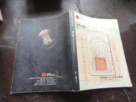 中国嘉德2004年秋季拍卖会--钱币 铜镜