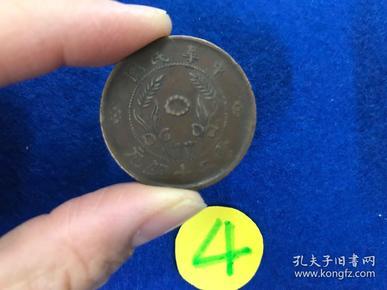 中华民国 当二十铜元。
