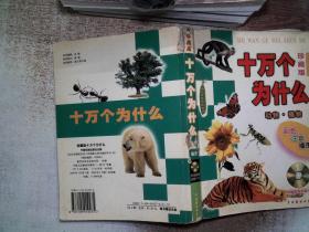 珍藏版十万个为什么:彩色 注音 插图.动物·植物  书脊破损