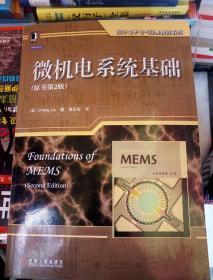 微机电系统基础。(原书第2版)
