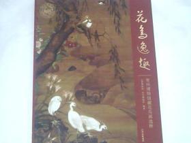 花鸟逸趣---常州博物馆藏花鸟画选粹