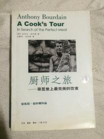 厨师之旅:寻觅世上最完美的饮食(安东尼·伯尔顿作品)【有防伪标 大32开 2004年一印】
