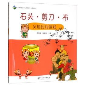 石头·剪刀·布:吴地民间游戏