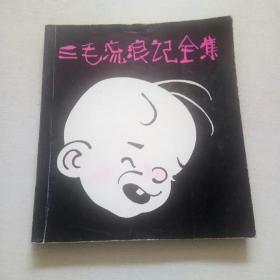 三毛流浪记全集(84年一版一印)