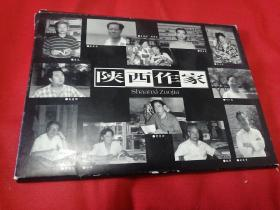 陕西作家明信片12张套全