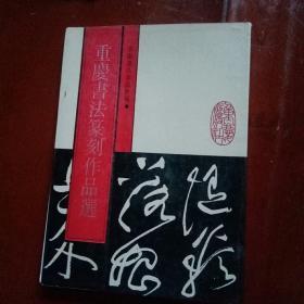 重庆书法篆刻作品选