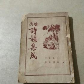 增广诗韵集成(民国35年8月新一版)