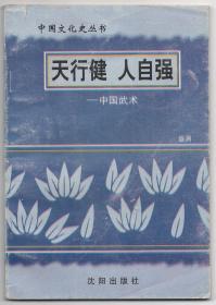 天行健 人自强——中国武术