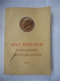 毛泽东选集 第一卷  俄文版.