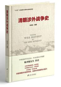 清朝涉外战争史