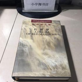 大中华文库 英汉对照 红楼梦(第VI部)