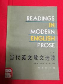 12370     当代英文散文选读·上下册 全(P2109)
