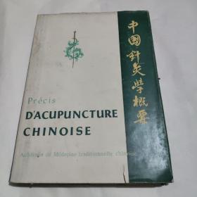 Précis dacupuncture chinoise. Académie de médecine traditionnelle chinoise.   中国针灸学概要