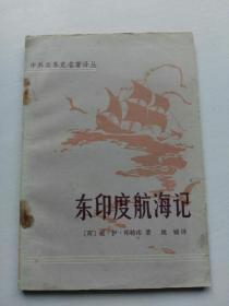 东印度航海记
