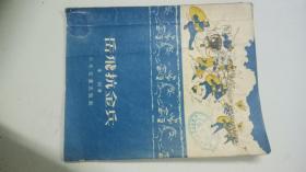 岳飞抗金兵    仅印6万册  少见版本